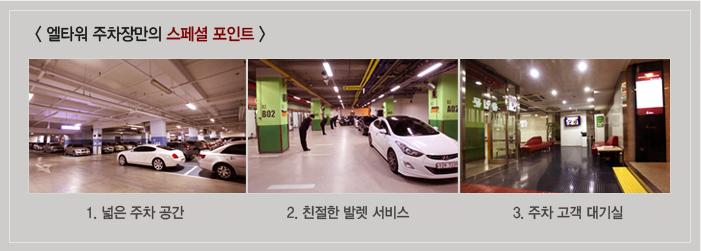 banquet_parking