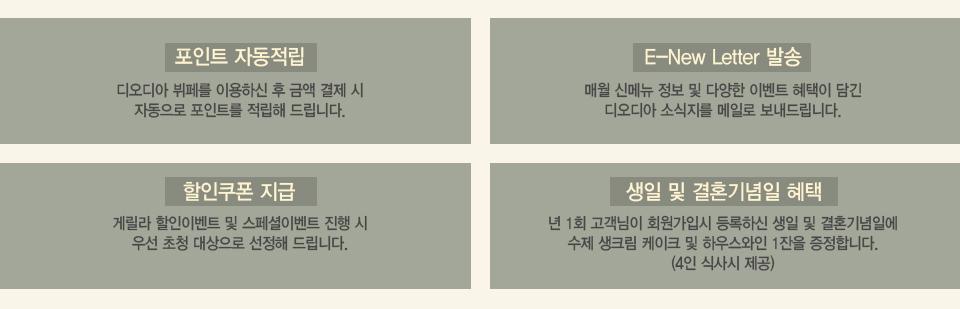 디오디아 멤버쉽 안내