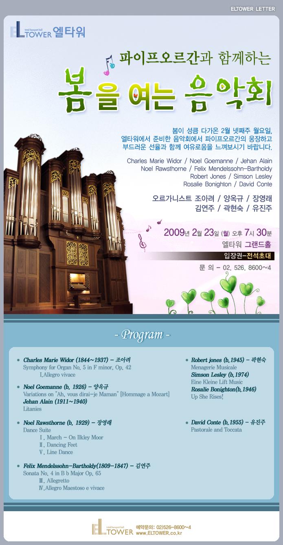 organ2th
