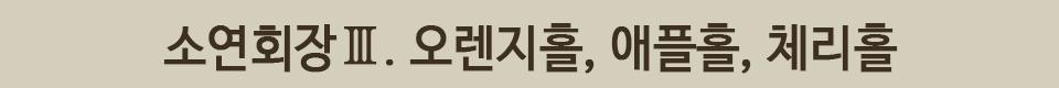 소연회장3