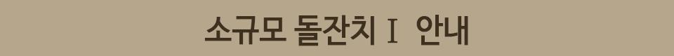 소규모 돌잔치Ⅰ안내