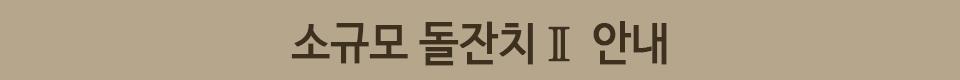 소규모 돌잔치Ⅱ 안내