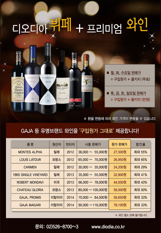 a3_20161224_wine3-1
