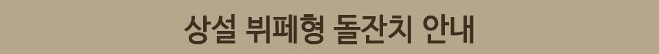 상설뷔페형 돌잔치