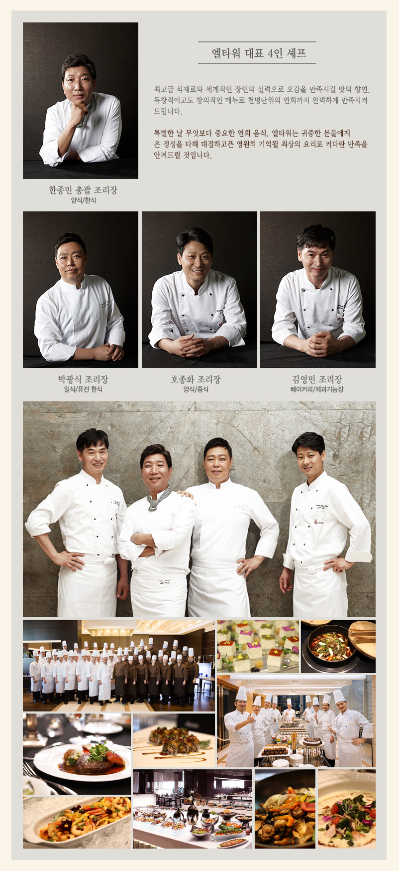 chef_profile2